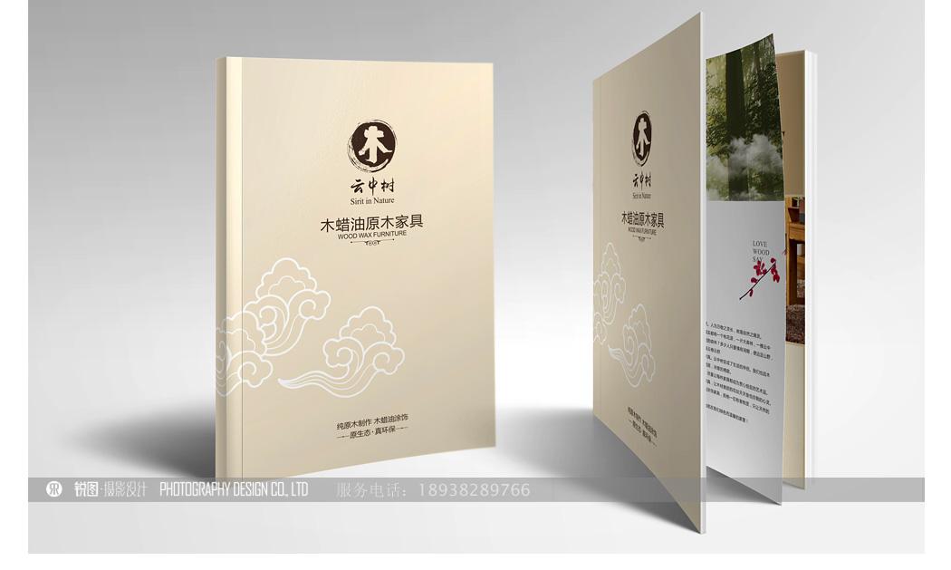 家具畫冊設計-東莞市銳圖攝影設計有限公司